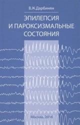 Эпилепсия и пароксизмальные состояния. Клиника, диагностика, лечение (+ CD)