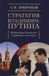 Стратегия Владимира Путина: модернизация Российского государства и экономики