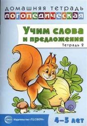 Домашняя логопедическая тетрадь: Учим слова и предложения. Речевые игры и упражнения для детей 4—5 л