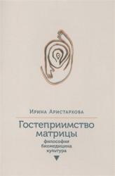 Гостеприимство матрицы. Философия, биомедицина, культура