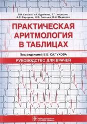 Практическая аритмология в таблицах. Руководство для врачей
