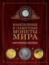 Юбилейные и памятные монеты мира