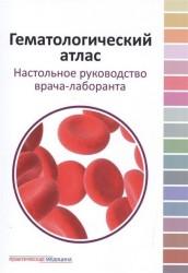 Гематологический атлас. Настольное руководство врача-лаборанта