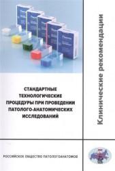 Стандартные технологические процедуры при проведении патолого-анатомических исследований. Клинические рекомендации RPS1.1(2016)