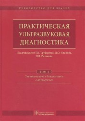 Практическая ультразвуковая диагностика. Руководство для врачей в 5 томах. Том 4. Ультразвуковая диагностика в акушерстве