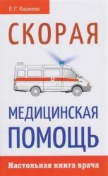 Скорая медицинская помощь. Настольная книга врача
