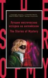 Лучшие мистические истории на английском / The Stories of Mystery