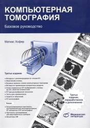 Компьютерная томография. Базовое руководство