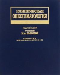 Клиническая онкогематология