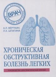 Хроническая обструктивная болезнь легких. Руководство для практических врачей
