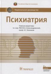 Психиатрия. Национальное руководство