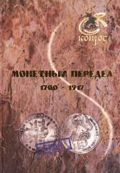 Монетный передел 1700-1917 гг.