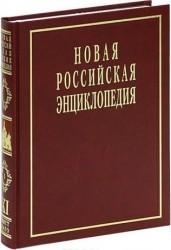Новая Российская энциклопедия. В 12 томах. Том 11(1). Мистраль - Нагоя