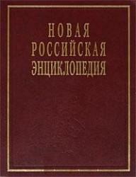 Новая Российская энциклопедия. В 12 томах. Том 6 (1). Дрейк - Зеленьский