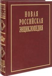 Новая Российская энциклопедия. В 12 томах. Том 12 (1). Нитра - Орлеан