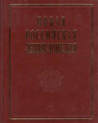 Новая Российская энциклопедия. В 12 томах. Том 12(2). Орлеанская-Пермь