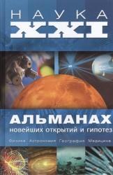 Наука XXI. Альманах новейших открытий и гипотез
