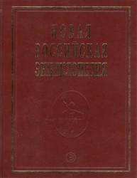 Новая Российская энциклопедия. В 12 томах. Том 15 (2). Соединительная - Сухой