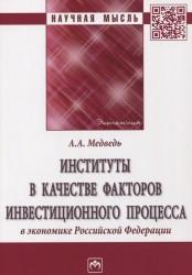 Институты в качестве факторов инвестиционного процесса в экономике Российской Федерации. Монография