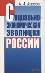 Социально-экономическая эволюция России
