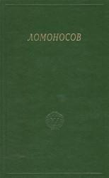 Ломоносов. Сборник статей и материалов. Том X
