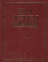 Новая Российская энциклопедия. В 12 томах. Том 18 (1). Цзинь-Швеция