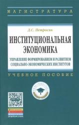 Институциональная экономика. Управление формированием и развитием социально-экономических институтов. Учебное пособие