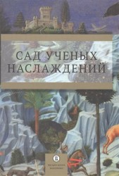 Сад ученых наслаждений. Сборник трудов ИГИТИ к юбилею профессора И. М. Савельевой