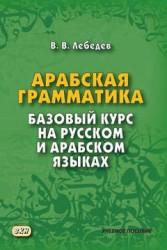 Арабская грамматика. Базовый курс на русском и арабском языках