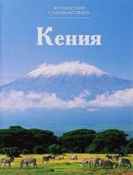 Путешествуй с удовольствием, том 16, Кения