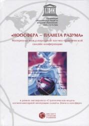 """""""Ноосфера - планета разума"""". Материалы международной научно-практической онлайн конференции"""