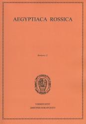 Aegyptiaca Rossica. Выпуск 5