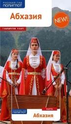 Абхазия: Путеводитель + карта