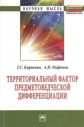 Территориальный фактор предметоведческой дифференциации. Конституционно-правовые возможности и опыт их реализации субъектами Российской Федерации