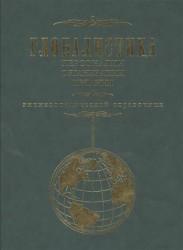 Глобалистика. Персоналии, организации, издания. Энциклопедический справочник