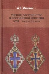 Ученое достоинство в Российской Империи XVIII - начало XX века