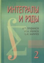 Интегралы и ряды. В 3 томах. Том 2. Специальные функции