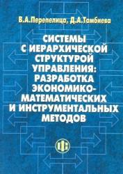Системы с иерархической структурой управления. Разработка экономико-математических и инструментальных методов
