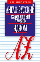 Англо-русский словарь идиом. 5500 наиболее употребительных устойчивых словосочетаний с примерами