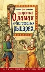 Книга о прекрасных дамах и благородных рыцарях