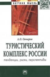 Туристический комплекс России: тенденции, риски, перспективы. Монография