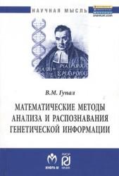 Математические методы анализа и распознавания генетической информации. Монография