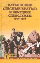 """Латышские """"лесные братья"""" и немецкие спецслужбы. 1941-1956"""
