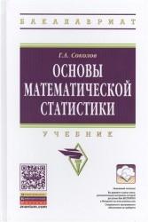 Основы математической статистики. Учебник. Второе издание