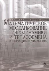 Математическое моделирование гидродинамики и теплообмена в движущихся жидкостях