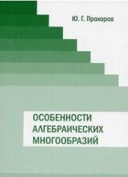 Особенности алгебраических многообразий