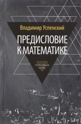 Предисловие к математике. Популярная наука