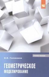Политика финансовой стабильности: международный опыт. Монография