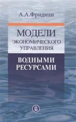 Модели экономического управления водными ресурсами