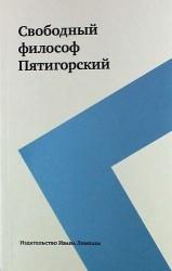 Свободный философ Пятигорский. В 2 томах (комплект)